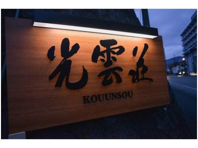 Kouunsou