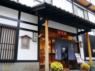 Kusatsu Onsen Ryokan Yumotokan