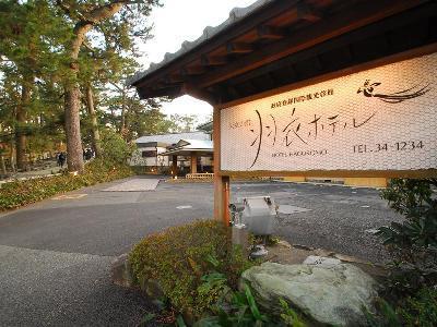Tennyo-no-Yakata Hagoromo Hotel