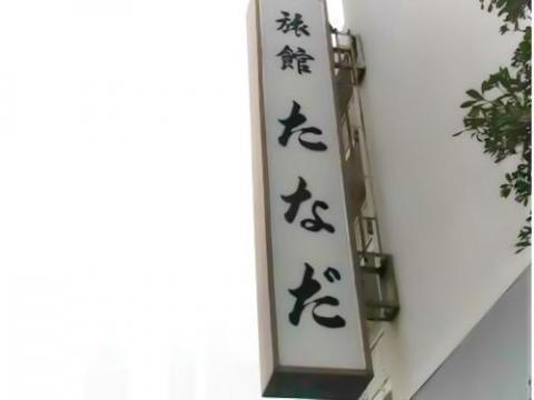 Ryokan Tanada
